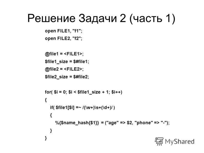 Решение Задачи 2 (часть 1) open FILE1,