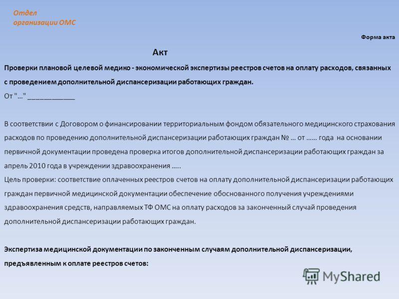 Форма акта Акт Проверки плановой целевой медико - экономической экспертизы реестров счетов на оплату расходов, связанных с проведением дополнительной диспансеризации работающих граждан. От