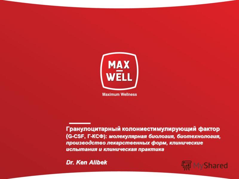 1 Гранулоцитарный колониестимулирующий фактор ( G-CSF, Г-КСФ): молекулярная биология, биотехнология, производство лекарственных форм, клинические испытания и клиническая практика Dr. Ken Alibek