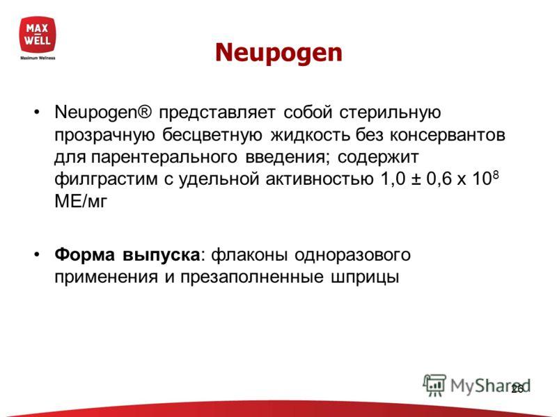 26 Neupogen® представляет собой стерильную прозрачную бесцветную жидкость без консервантов для парентерального введения; содержит филграстим с удельной активностью 1,0 ± 0,6 x 10 8 МЕ/мг Форма выпуска: флаконы одноразового применения и презаполненные