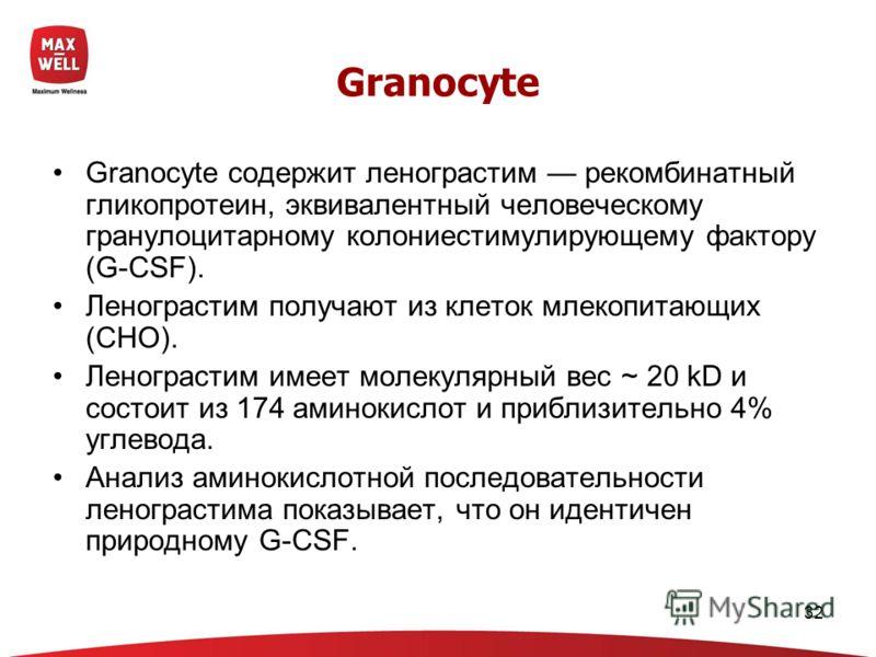 32 Granocyte содержит ленограстим рекомбинатный гликопротеин, эквивалентный человеческому гранулоцитарному колониестимулирующему фактору (G-CSF). Ленограстим получают из клеток млекопитающих (СНО). Ленограстим имеет молекулярный вес ~ 20 kD и состоит