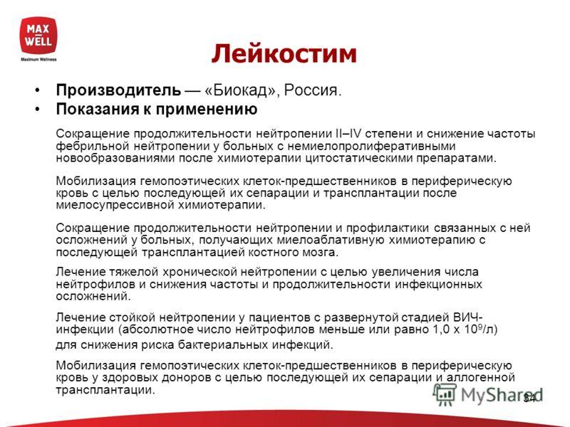 34 Лейкостим Производитель «Биокад», Россия. Показания к применению Сокращение продолжительности нейтропении II–IV степени и снижение частоты фебрильной нейтропении у больных с немиелопролиферативными новообразованиями после химиотерапии цитостатичес