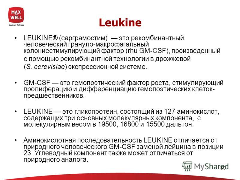 39 LEUKINE® (сарграмостим) это рекомбинантный человеческий грануло-макрофагальный колониестимулирующий фактор (rhu GM-CSF), произведенный с помощью рекомбинантной технологии в дрожжевой (S. cerevisiae) экспрессионной системе. GM-CSF это гемопоэтическ