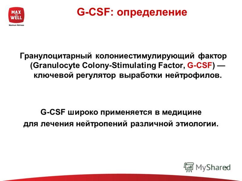 7 G-CSF: определение Гранулоцитарный колониестимулирующий фактор (Granulocyte Colony-Stimulating Factor, G-CSF) ключевой регулятор выработки нейтрофилов. G-CSF широко применяется в медицине для лечения нейтропений различной этиологии.
