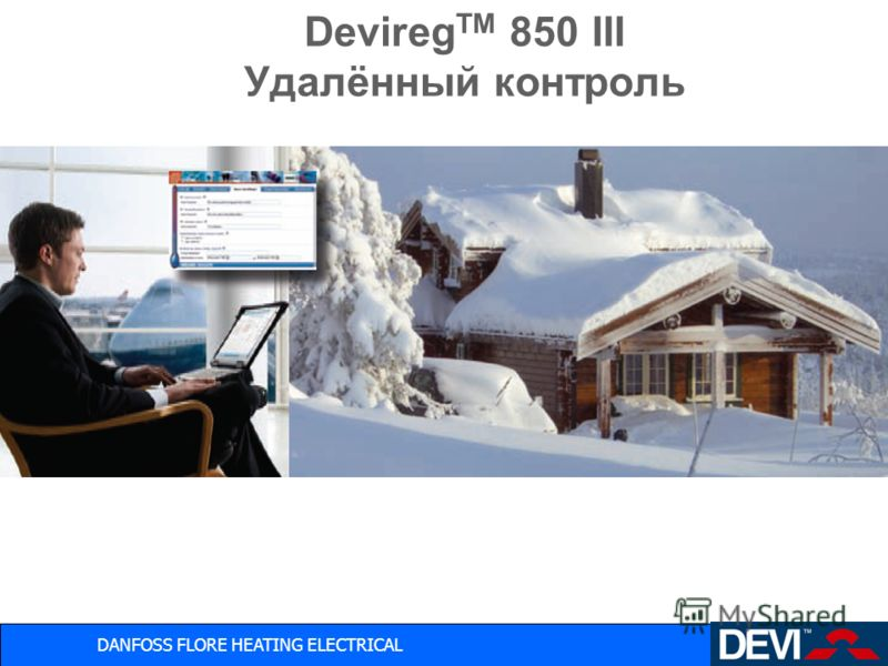 DANFOSS FLORE HEATING ELECTRICAL Devireg TM 850 III Удалённый контроль
