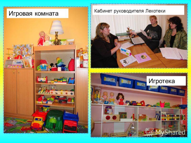 Игровая комната Кабинет руководителя Лекотеки Игротека