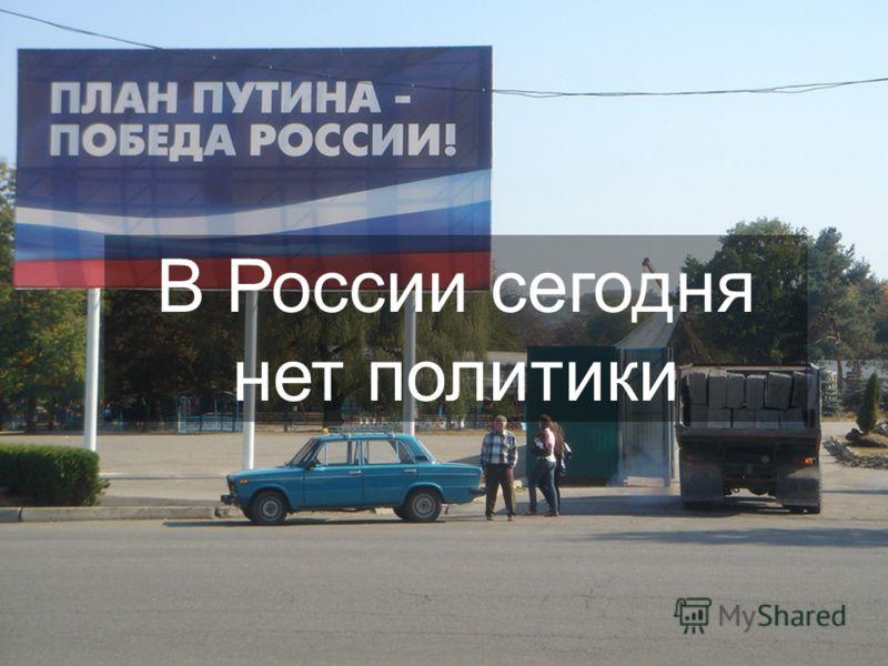 В России сегодня нет политики
