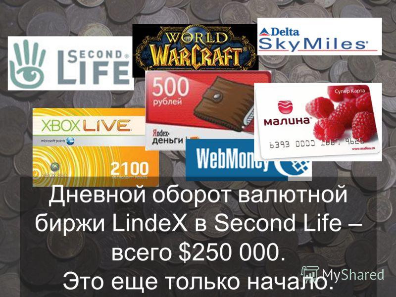 Дневной оборот валютной биржи LindeX в Second Life – всего $250 000. Это еще только начало.