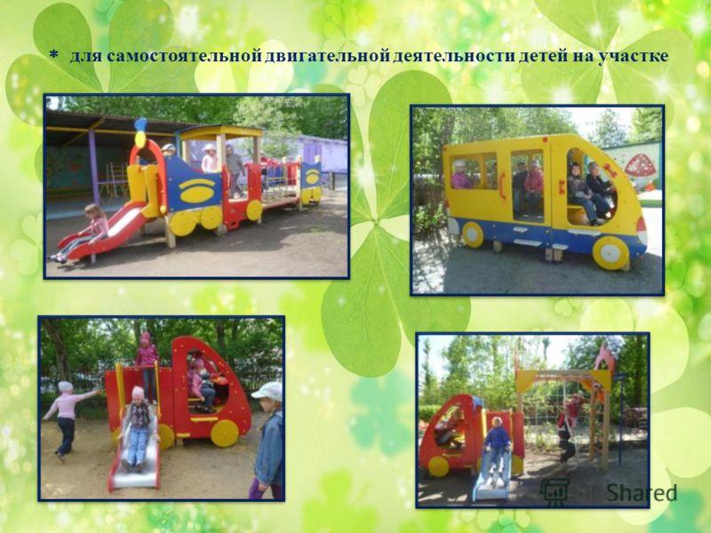 для самостоятельной двигательной деятельности детей на участке