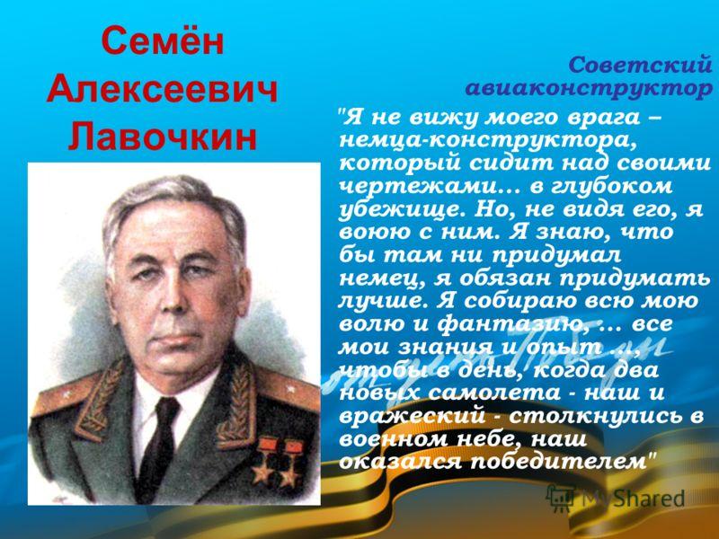 Семён Алексеевич Лавочкин Советский авиаконструктор