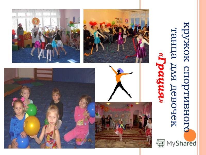 Кружок спортивного танца для девочек