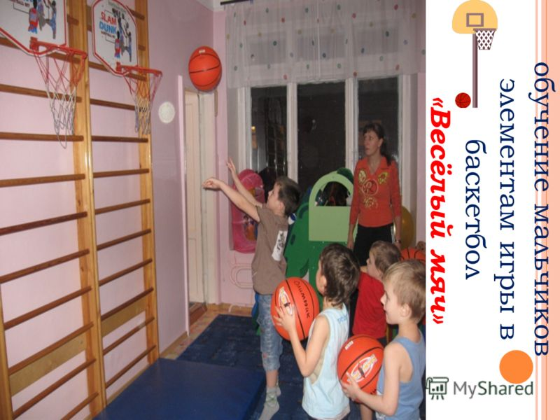обучение мальчиков элементам игры в баскетбол «Весёлый мяч»