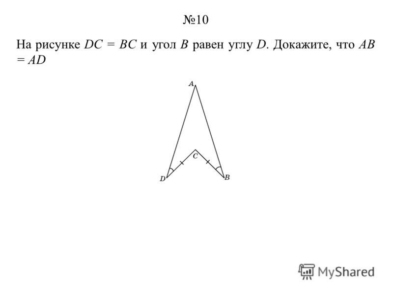 На рисунке DC = BC и угол B равен углу D. Докажите, что АВ = AD 10