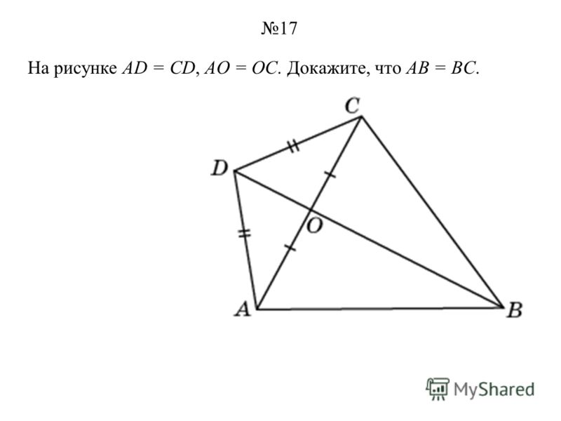 На рисунке AD = CD, AO = OC. Докажите, что AB = BC. 17