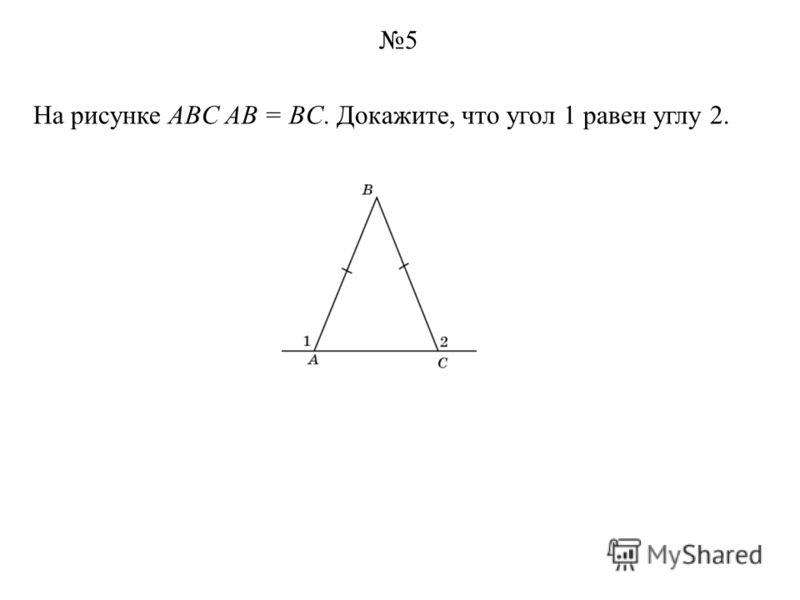 На рисунке ABC AB = BC. Докажите, что угол 1 равен углу 2. 5