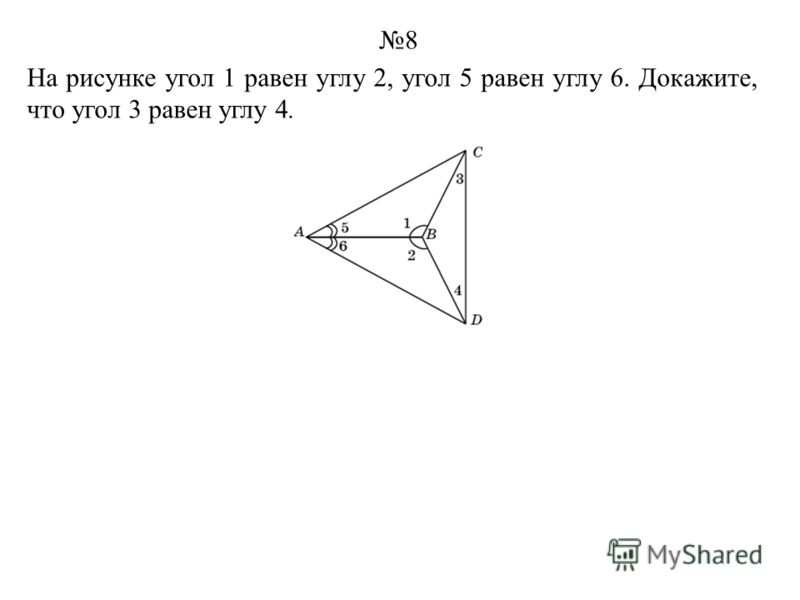 На рисунке угол 1 равен углу 2, угол 5 равен углу 6. Докажите, что угол 3 равен углу 4. 8