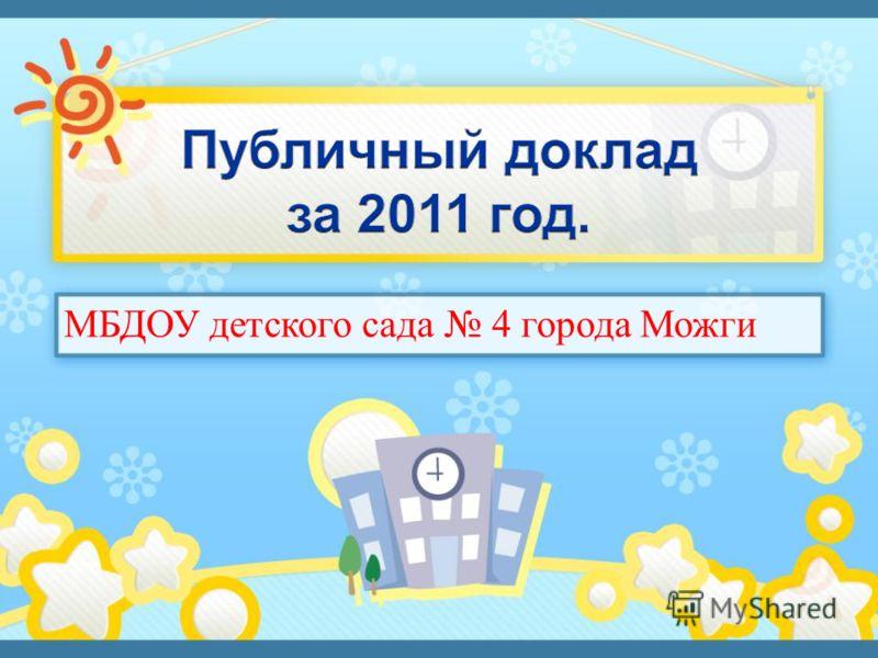 МБДОУ детского сада 4 города Можги
