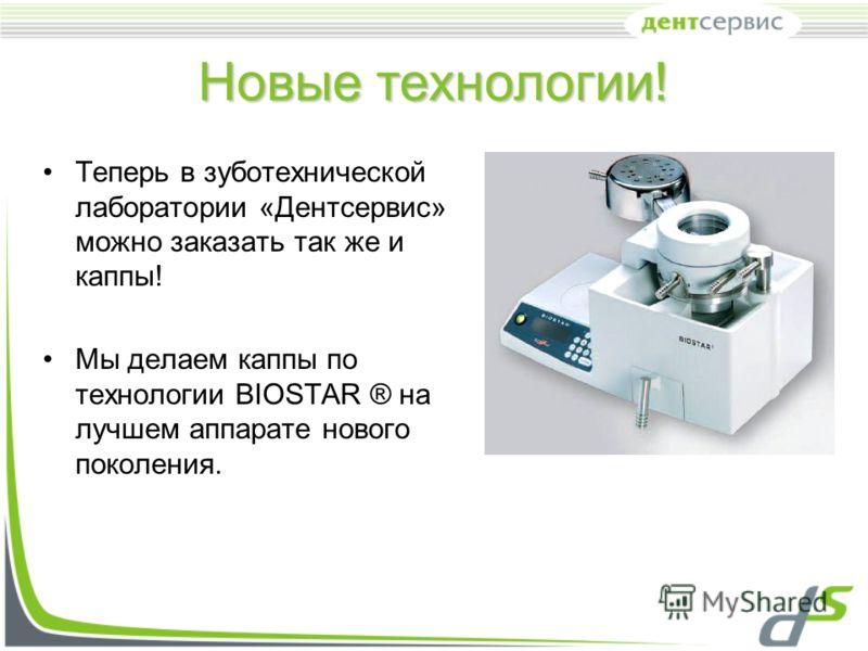 Новые технологии! Теперь в зуботехнической лаборатории «Дентсервис» можно заказать так же и каппы! Мы делаем каппы по технологии BIOSTAR ® на лучшем аппарате нового поколения.