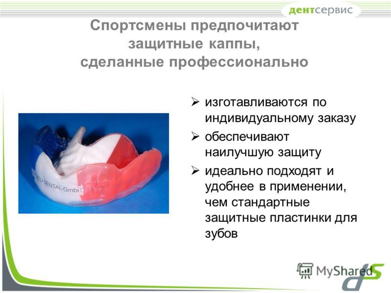 Спортсмены предпочитают защитные каппы, сделанные профессионально изготавливаются по индивидуальному заказу обеспечивают наилучшую защиту идеально подходят и удобнее в применении, чем стандартные защитные пластинки для зубов