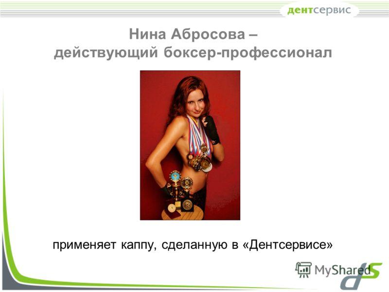 Нина Абросова – действующий боксер-профессионал применяет каппу, сделанную в «Дентсервисе»