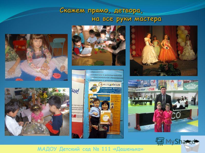 МАДОУ Детский сад 111 «Дашенька»