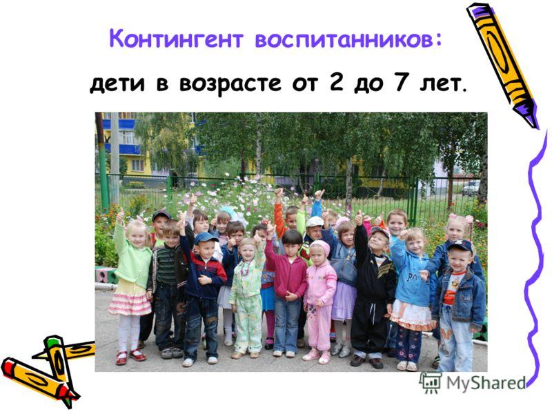 дети в возрасте от 2 до 7 лет. Контингент воспитанников:
