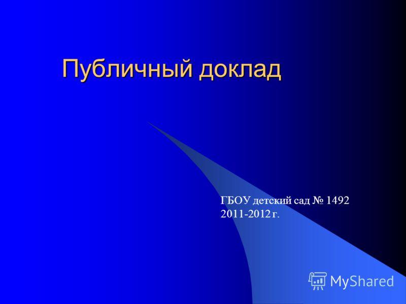 Публичный доклад ГБОУ детский сад 1492 2011-2012 г.