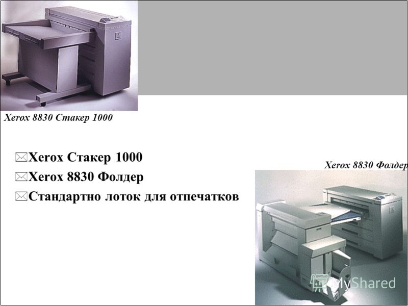 Xerox 8830 DDS Finishing * Xerox Стакер 1000 * Xerox 8830 Фолдер * Стандартно лоток для отпечатков Xerox 8830 Стакер 1000 Xerox 8830 Фолдер