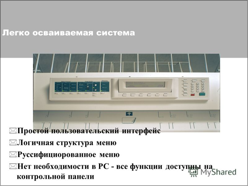 Легко осваиваемая система * Простой пользовательский интерфейс * Логичная структура меню * Руссифициорованное меню * Нет необходимости в PC - все функции доступны на контрольной панели
