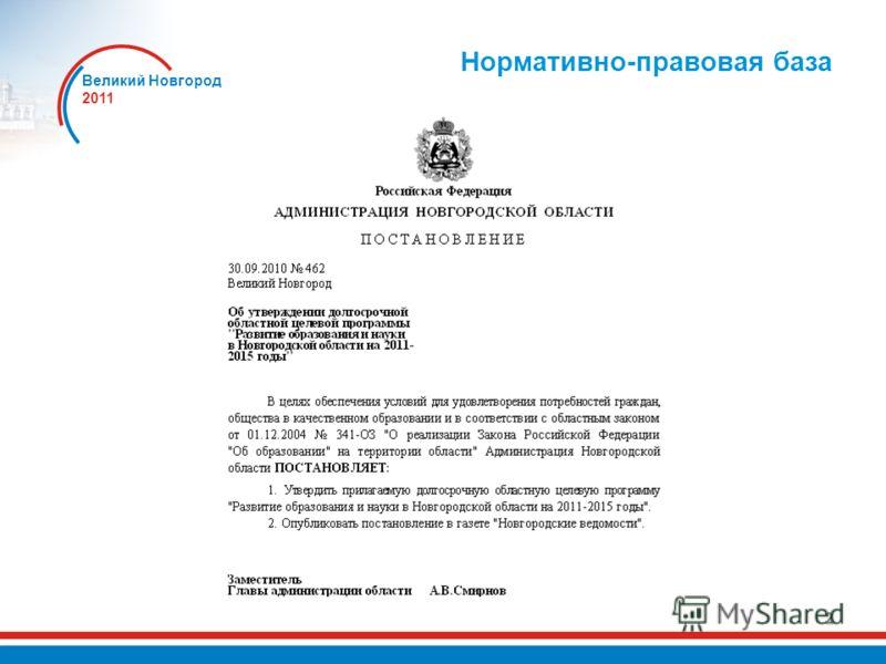 Великий Новгород 2011 2 Нормативно-правовая база