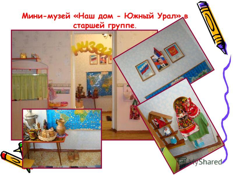 Мини-музей «Наш дом - Южный Урал» в старшей группе.