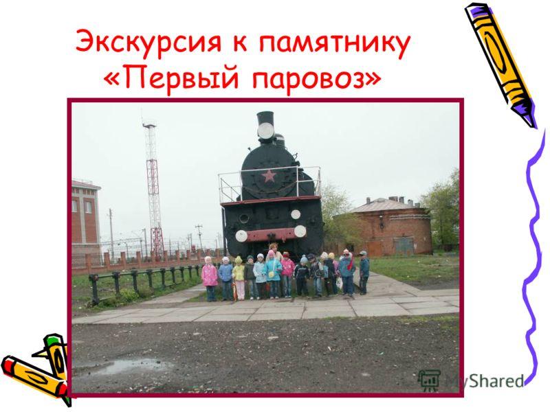 Экскурсия к памятнику «Первый паровоз»