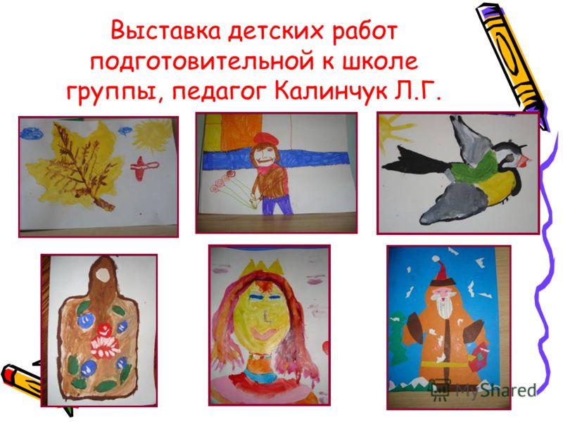 Выставка детских работ подготовительной к школе группы, педагог Калинчук Л.Г.
