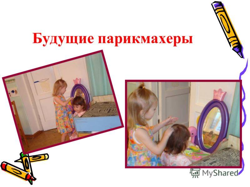 Будущие парикмахеры