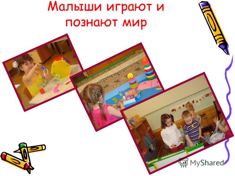 Малыши играют и познают мир