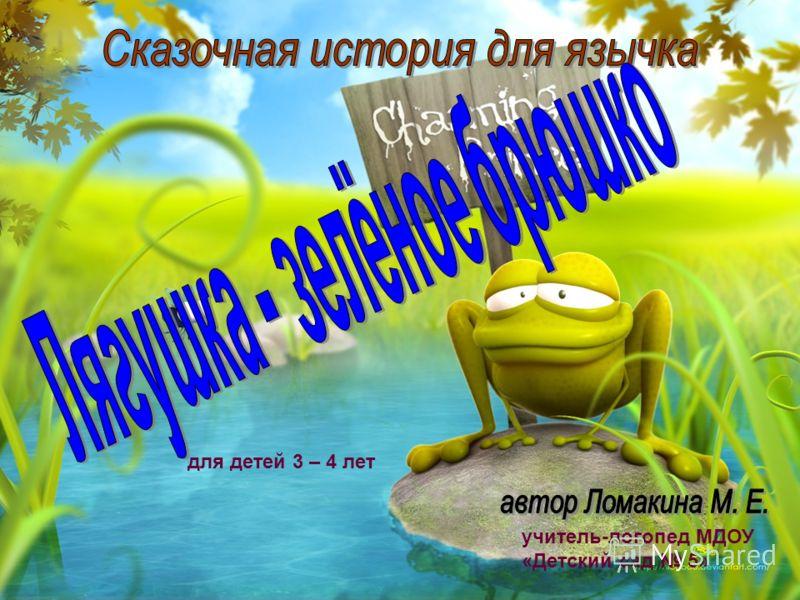 для детей 3 – 4 лет учитель-логопед МДОУ «Детский сад 5»