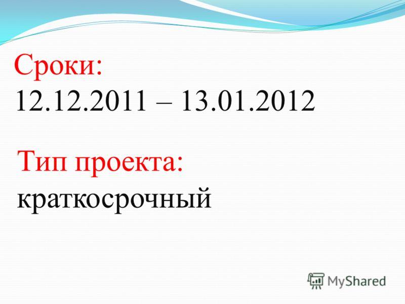 Сроки: 12.12.2011 – 13.01.2012 Тип проекта: краткосрочный