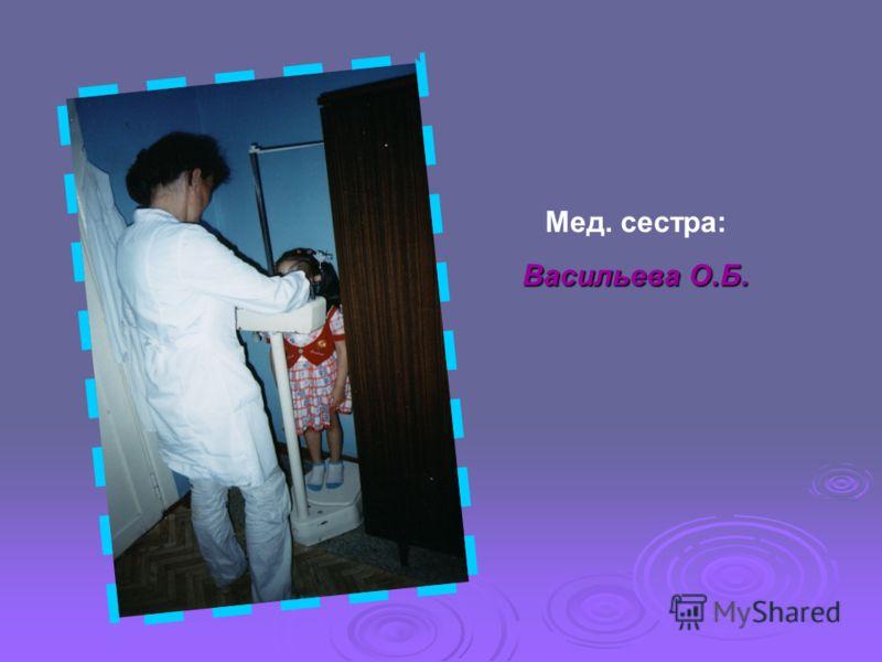 Мед. сестра: Васильева О.Б.