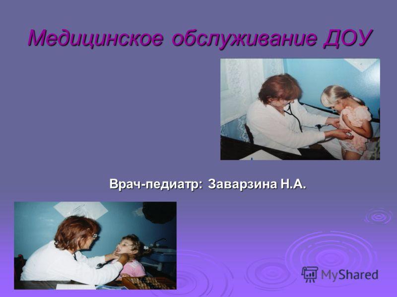 Медицинское обслуживание ДОУ Врач-педиатр: Заварзина Н.А.