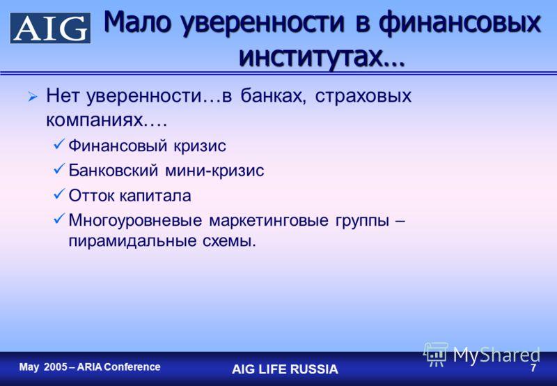 6 May 2005 – ARIA Conference AIG LIFE RUSSIA 6 Нет непосредственных стимулов … Что вы делаете? Что мы можем сделать Правительство Лоббировать правительство принять закон о налогообложении, похожий на законы в развитых странах. Работать с правительств
