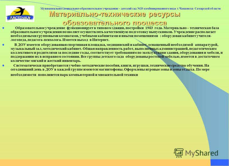 Муниципальное дошкольное образовательное учреждение – детский сад 20 комбинированного вида г.Чапаевска Самарской области Материально-технические ресурсы образовательного процесса Образовательное учреждение функционирует в типовом здании, постройки 19