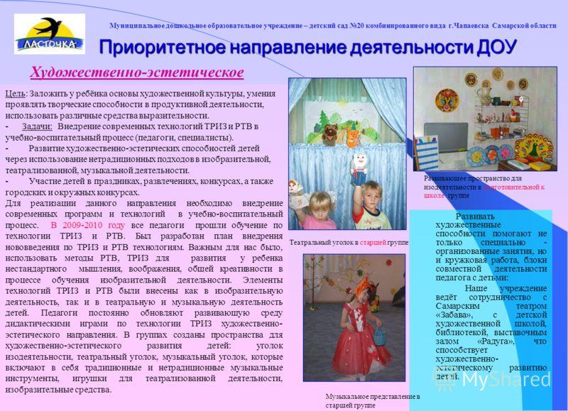Муниципальное дошкольное образовательное учреждение – детский сад 20 комбинированного вида г.Чапаевска Самарской области Приоритетное направление деятельности ДОУ Развивать художественные способности помогают не только специально - организованные зан