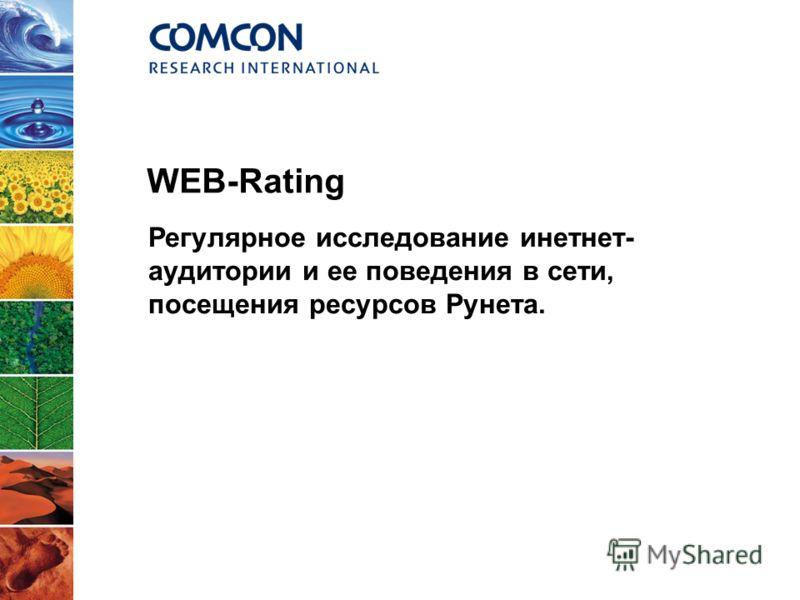 WEB-Rating Регулярное исследование интернет- аудитории и ее поведения в сети, посещения ресурсов Рунета.