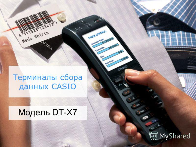 Терминалы сбора данных CASIO Модель DT-X7
