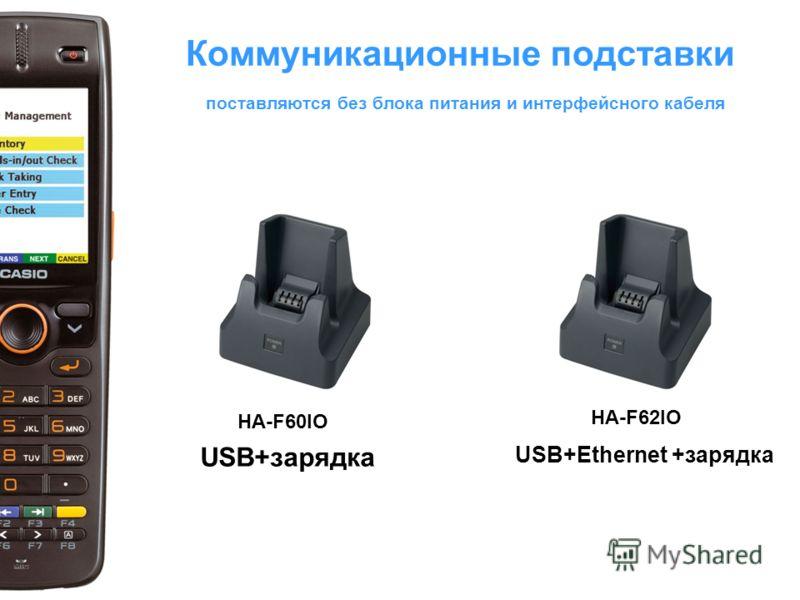 Коммуникационные подставки поставляются без блока питания и интерфейсного кабеля HA-F60IO USB+зарядка HA-F62IO USB+Ethernet +зарядка