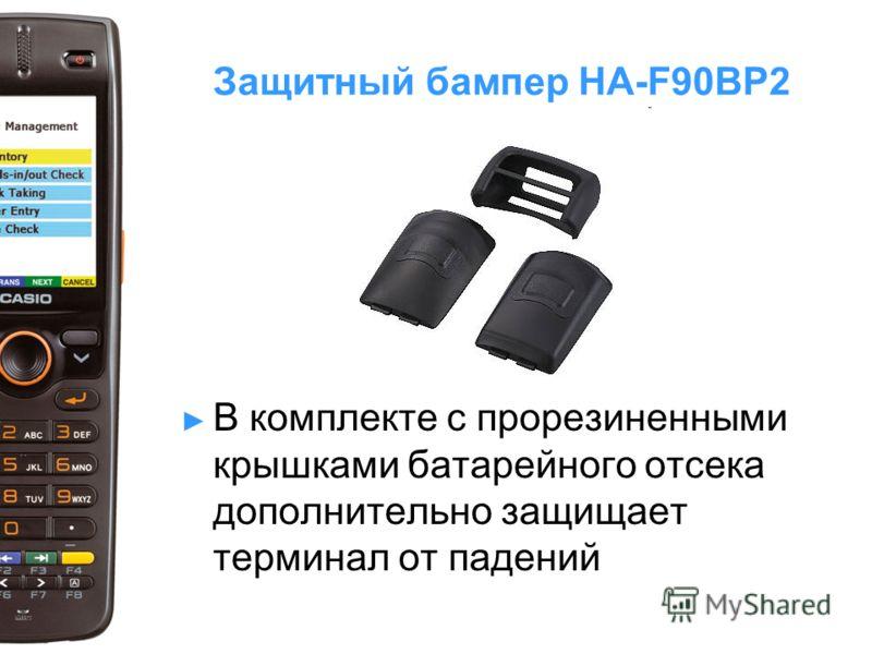 Защитный бампер HA-F90BP2 В комплекте с прорезиненными крышками батарейного отсека дополнительно защищает терминал от падений