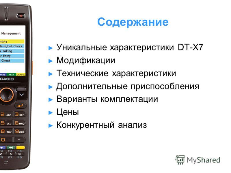 Содержание Уникальные характеристики DT-X7 Модификации Технические характеристики Дополнительные приспособления Варианты комплектации Цены Конкурентный анализ