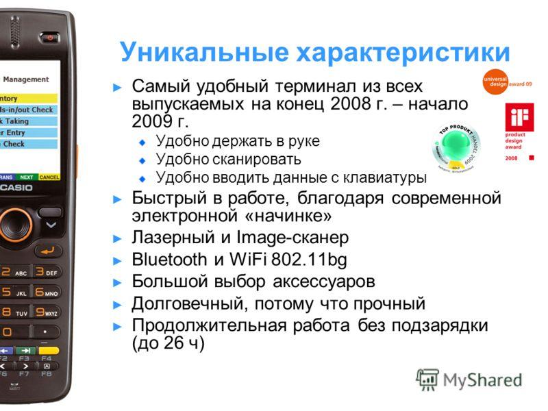 Уникальные характеристики Самый удобный терминал из всех выпускаемых на конец 2008 г. – начало 2009 г. Удобно держать в руке Удобно сканировать Удобно вводить данные с клавиатуры Быстрый в работе, благодаря современной электронной «начинке» Лазерный