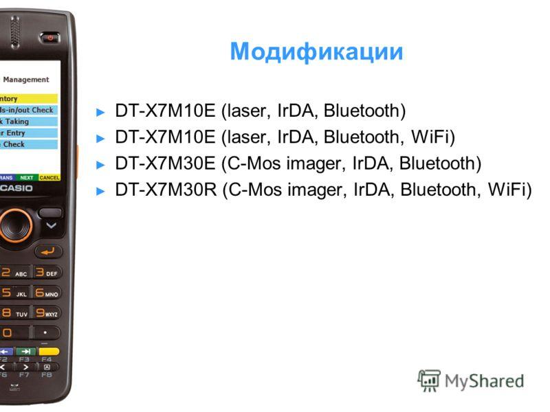 Модификации DT-X7M10E (laser, IrDA, Bluetooth) DT-X7M10E (laser, IrDA, Bluetooth, WiFi) DT-X7M30E (C-Mos imager, IrDA, Bluetooth) DT-X7M30R (C-Mos imager, IrDA, Bluetooth, WiFi)