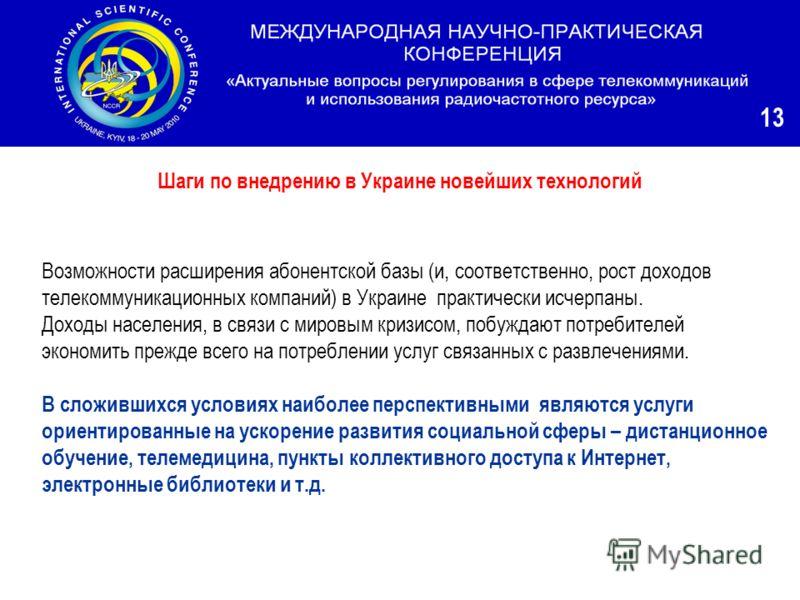Возможности расширения абонентской базы (и, соответственно, рост доходов телекоммуникационных компаний) в Украине практически исчерпаны. Доходы населения, в связи с мировым кризисом, побуждают потребителей экономить прежде всего на потреблении услуг